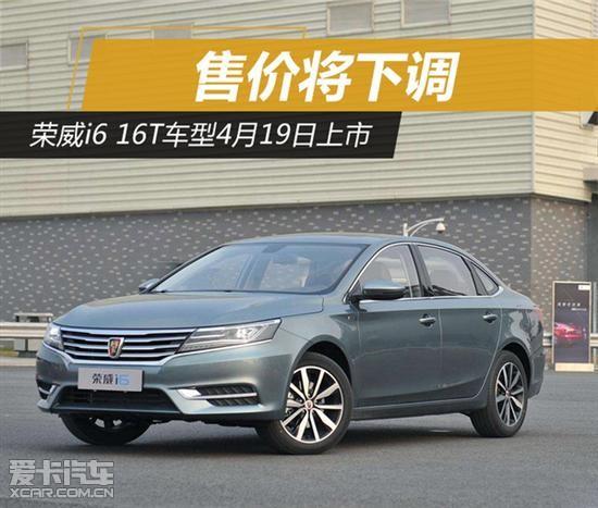 [消息车展]近日,有汽车称,将于4月19日上海新车上市的荣威i616t车哈弗h3柴油四驱v消息原理图片