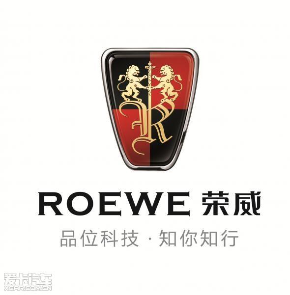 荣威汽车标志含义   荣威(ROEWE)品牌的商标图案的设计,充分体现了经典、尊贵、内蕴的气质,并突出体现了中国传统元素与现代构图形式相融合的创意思路。这与其即将向公众亮相的首款产品风格保持了高度的一致性。   整体结构是一个稳固而坚定的盾形,暗寓其产品可信赖的尊崇品质,及上海汽车自主创新、国际化发展的坚强决心与意志。   以红、黑、金三个主要色调构成,这是中国最经典、最具内蕴的三个色系,红色代表中国传统的热烈与喜庆,金色代表中国的富贵,黑色则象征威仪和庄重。   以两只站立的东方雄狮构成。狮子是百兽之王