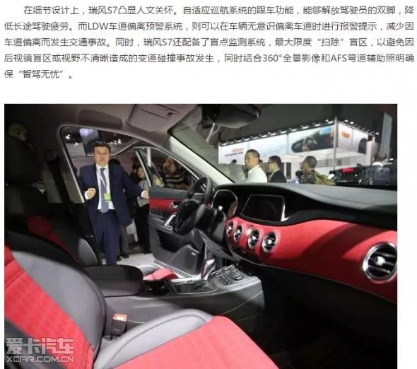 六安市恒天江淮汽车销售服务有限公司江淮瑞风S7 中西合璧设计 凸显 高清图片