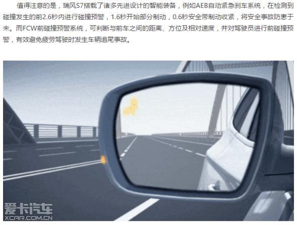 六安市恒天江淮汽车销售服务有限公司江淮瑞风S7 中西合璧设计
