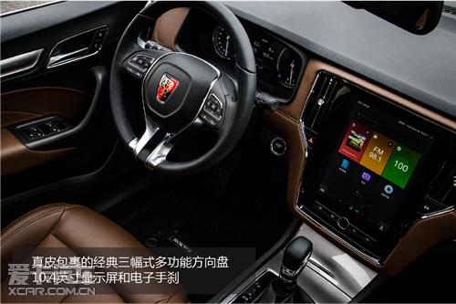 荣威i6的内饰最a内饰的一点经典采用了就是三幅式多功方向盘丰田chr能听音乐吗图片