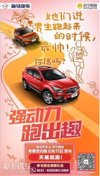 荧光海报手绘汽车海报