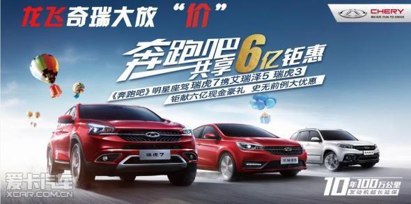 在哈尔滨市道里区海宁皮革城将举行奇瑞汽车人保车展大型团购活动,为