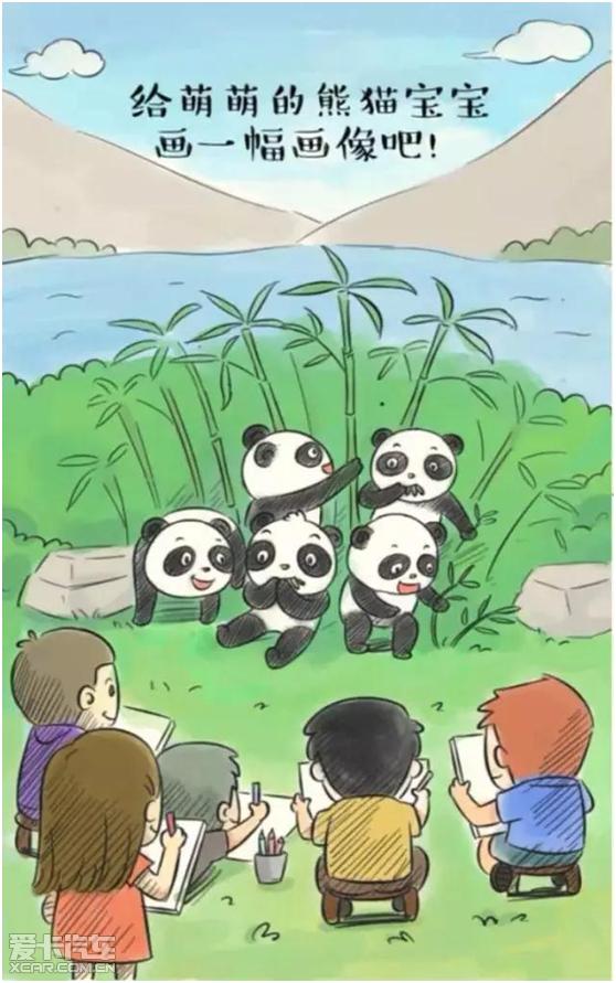 听说您家孩子爱画画?咱们去画大熊猫