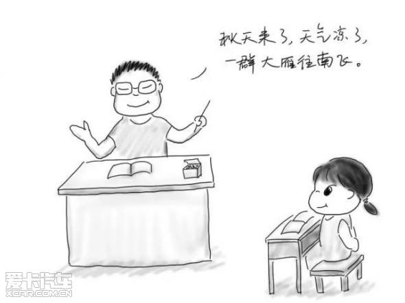 老师是讲台上美丽的风景图片