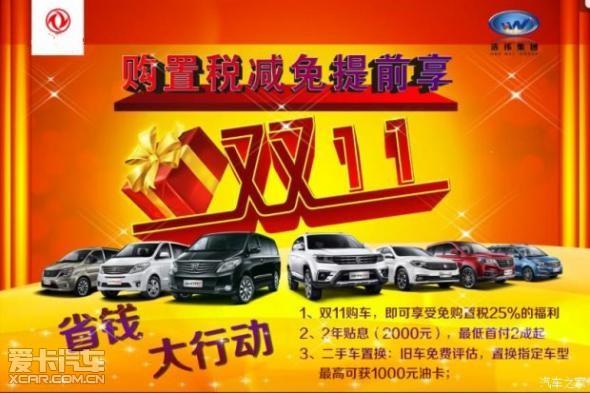 双十1钜惠购车狂欢节