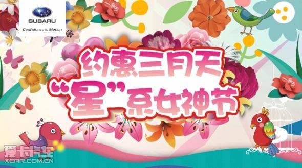 """活动主题:约惠三月天 """"星""""系女神节"""
