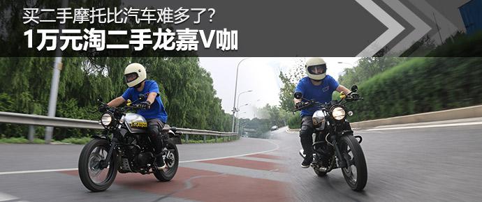 爱卡帮你淘 1万元淘二手摩托如何不被坑