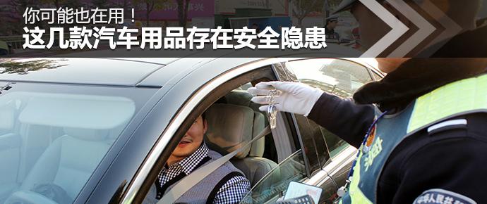 存在安全隐患的汽车用品 你还在用吗?