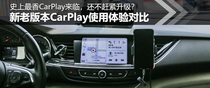 满满惊喜 新老版本CarPlay使用体验对比