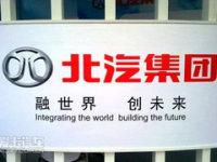 欲重塑品牌形象 北汽集团展示全新标志
