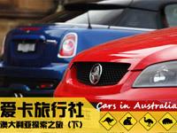 爱卡旅行社 浅谈澳大利亚本土汽车文化