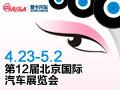 2012 北京车展
