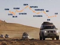 路虎伯明翰-北京远征发现之旅(一)
