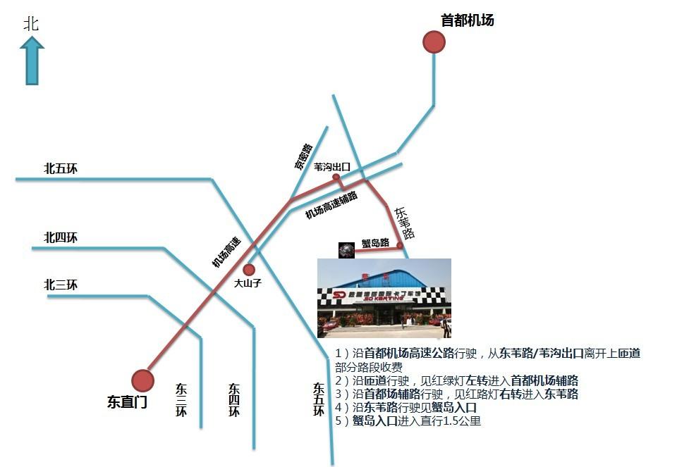 北京市朝阳区东苇路蟹岛度假村内(金港汽车公园对面)胜道博岳国际卡丁