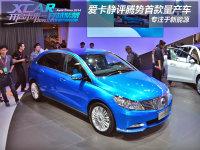 专注于新能源 爱卡静评腾势首款量产车