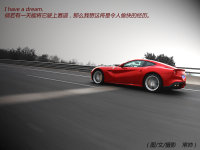 Italy奏鸣曲 试驾法拉利F12 berlinetta