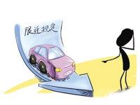 建议取消地方城市限制二手车迁入的规定