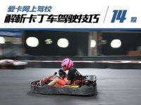 卡丁车驾驶技巧(2)解析娱乐车过弯方法
