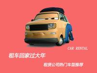 租车回家过大年 租赁公司热门车型推荐
