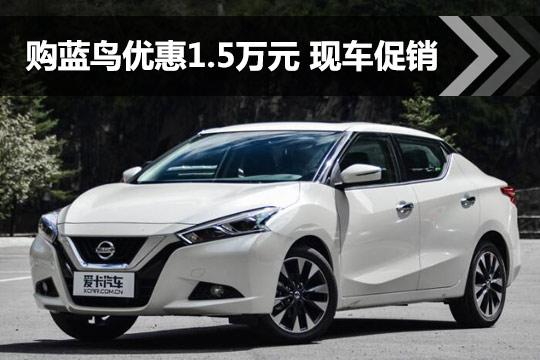 日产蓝鸟购车最高优惠1.4万