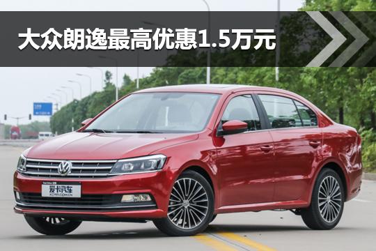 朗逸玉林市购车享最高1.5万元优惠