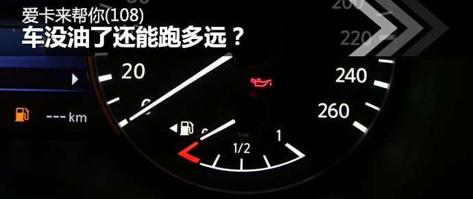 爱卡来帮你(108) 车没油了还能跑多远?