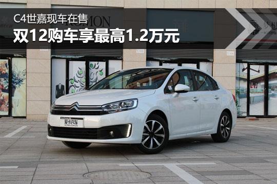 C4世嘉现车在售 双12购车享最高1.2万元优惠