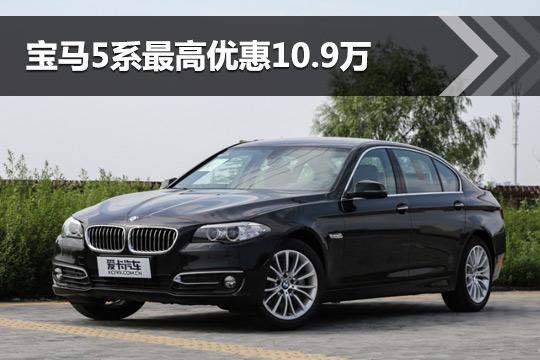 宝马5系降价促销 购车最高优惠10.9万