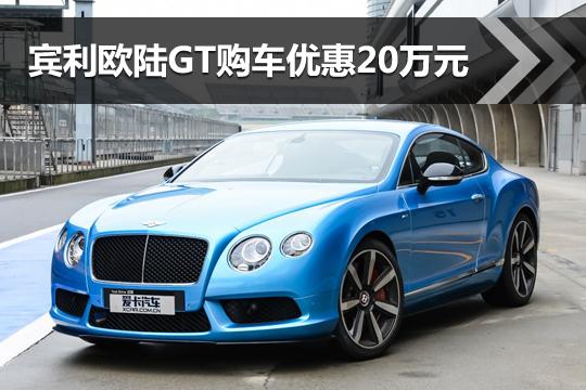 宾利欧陆GT购车优惠20万元