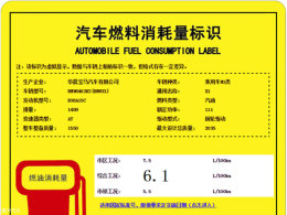 华晨宝马X1油耗信息曝光 有望6月上市