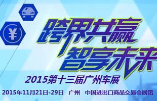 2015廣州車展
