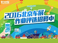 北京车展作业评选赢奖