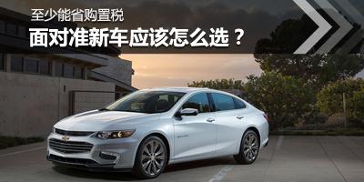至少能省购置税 面对准新车应该怎么选?