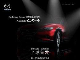 一汽马自达CX-4预告图 北京车展将首发