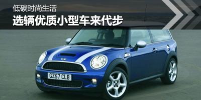 低碳时尚生活 选辆优质小型车来代步