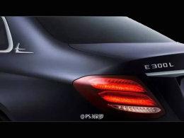 小号的S级 奔驰新E级长轴版细节图曝光