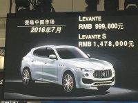 2016北京车展:玛莎拉蒂Levante S上市