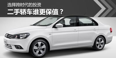 选择跨时代的投资 二手车轿车谁更保值?