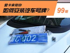 手工课 如何正确安装汽车号牌