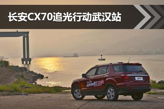 ����CX70���ж��人վ ����318������