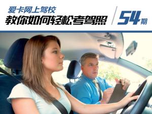 爱卡网上驾校(54)教你如何轻松考驾照