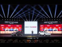 汉腾新车计划发布 三大平台推五款车型