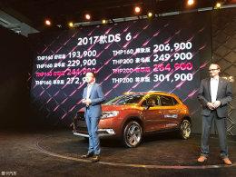 新款DS 6广州车展上市 售19.39-30.19万