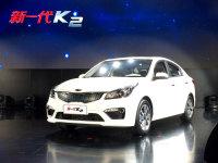售7.29万元起 东风悦达起亚全新K2上市