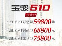 宝骏510预售价公布 共三款车/5.98万起