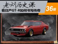 老刘历史课(36)日产GT-R的封神之路(上)