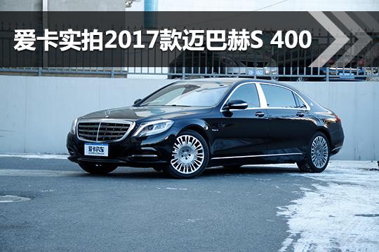 爱卡实拍2017款迈巴赫S 400