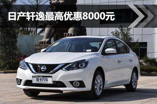 大众宝来龙岩降价促销 购车最高优惠6000元