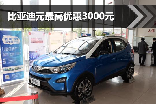 凯迪拉克XT5降价促销 购车最高优惠3万